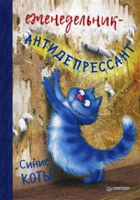 Еженедельник-антидепрессант. Синие коты