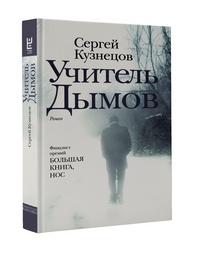 Учитель Дымов: Роман
