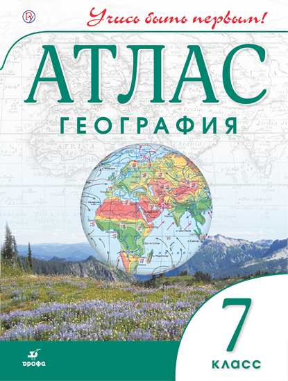 Атлас 7 класс: География (ФГОС)