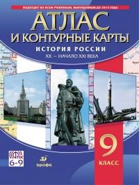 Атлас и контурные карты: История России XX-начало XXI в.: 9 класс ФГОС