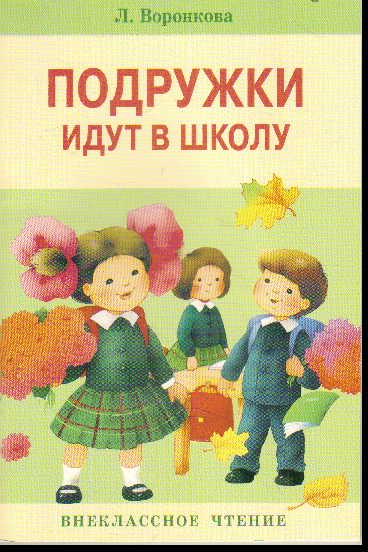 Подружки идут в школу