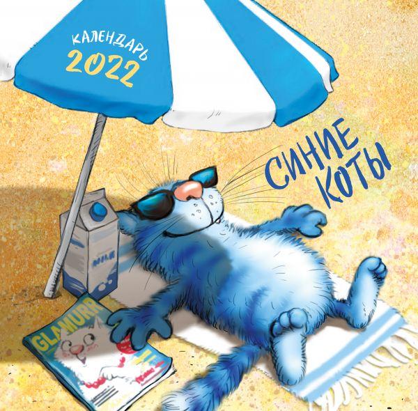 Календарь настенный 2022 Синие коты