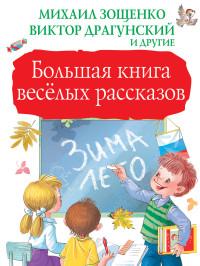 Большая книга веселых рассказов