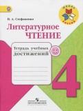 Литературное чтение. 4 кл.: Тетрадь учебных достижений ФГОС
