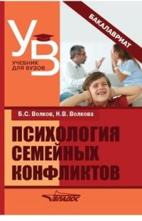 Психология семейных конфликтов: учеб. пос. для пед. вузов (бакалавриат)