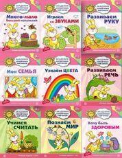 Академия солнечных зайчиков. 3+: Комплект из 9 книг