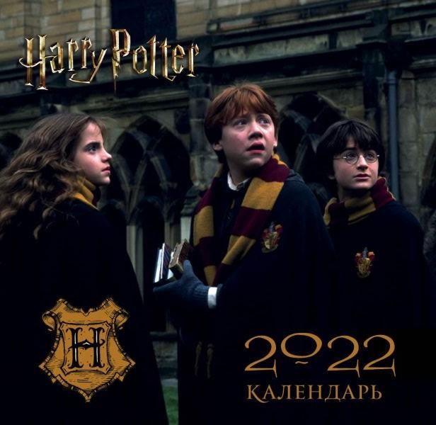 Календарь настенный 2022 Гарри Поттер