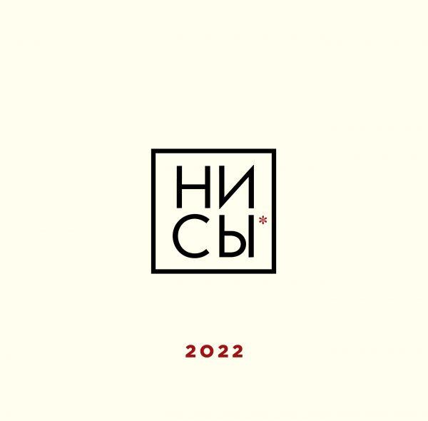 Календарь настенный 2022 Ни сы