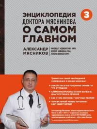 Энциклопедия доктора Мясникова о самом главном: Том 3