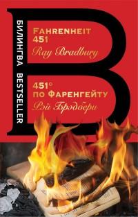451' по Фаренгейту. Fahrenheit 451: Роман