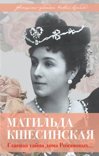 Матильда Кшесинская. Главная тайна дома Романовых