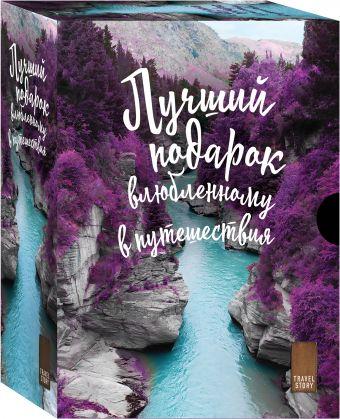 Подарок влюбленному в путешествия: Комплект из 3-х книг