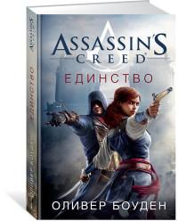 Assassin's Creed. Единство: роман