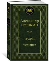 Руслан и Людмила: Поэмы