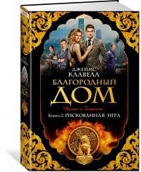 Благородный Дом: Книга 2: Рискованная игра