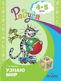 Узнаю мир: Развивающая книга для детей 4-5 лет