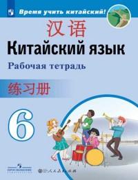 Китайский язык. 6 кл.: Второй иностранный язык: Рабочая тетрадь