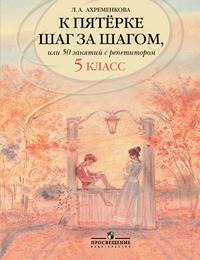 Русский язык. 5 кл.: К пятерке шаг за шагом, или 50 занятий с реп