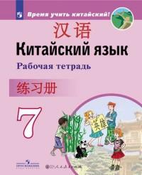 Китайский язык. 7 кл.: Второй иностранный язык: Рабочая тетрадь