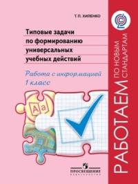 Типовые задачи по формированию универ. учеб. действий. 1 кл.: /+899626/