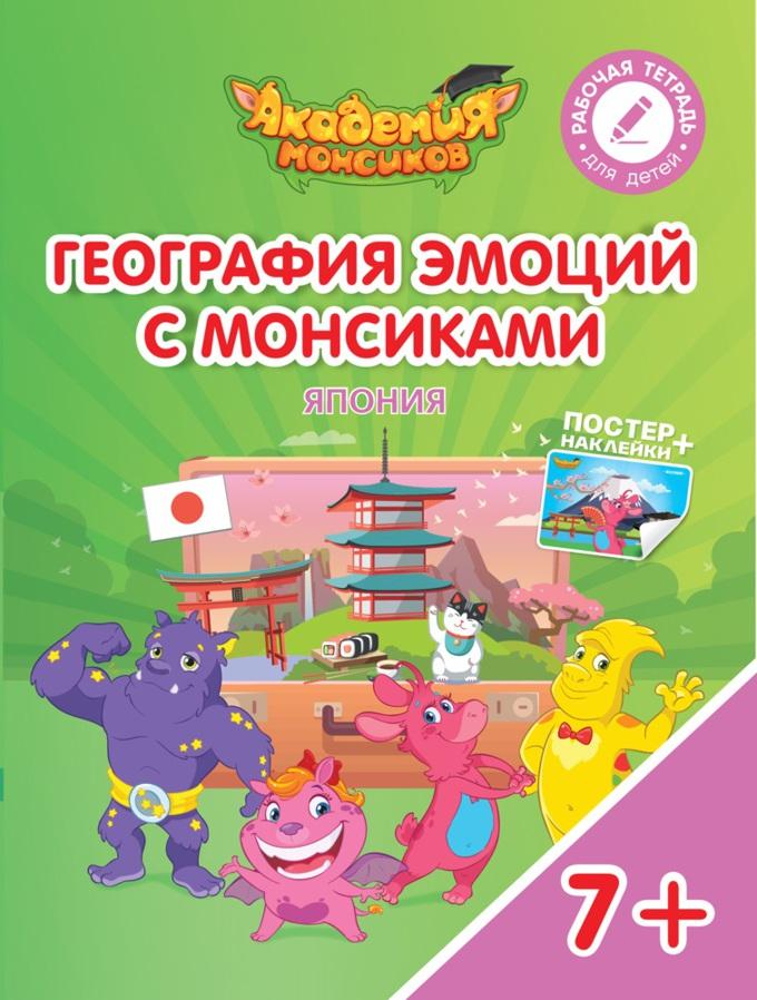 География эмоций с Монсиками. Япония: Тетрадь №3