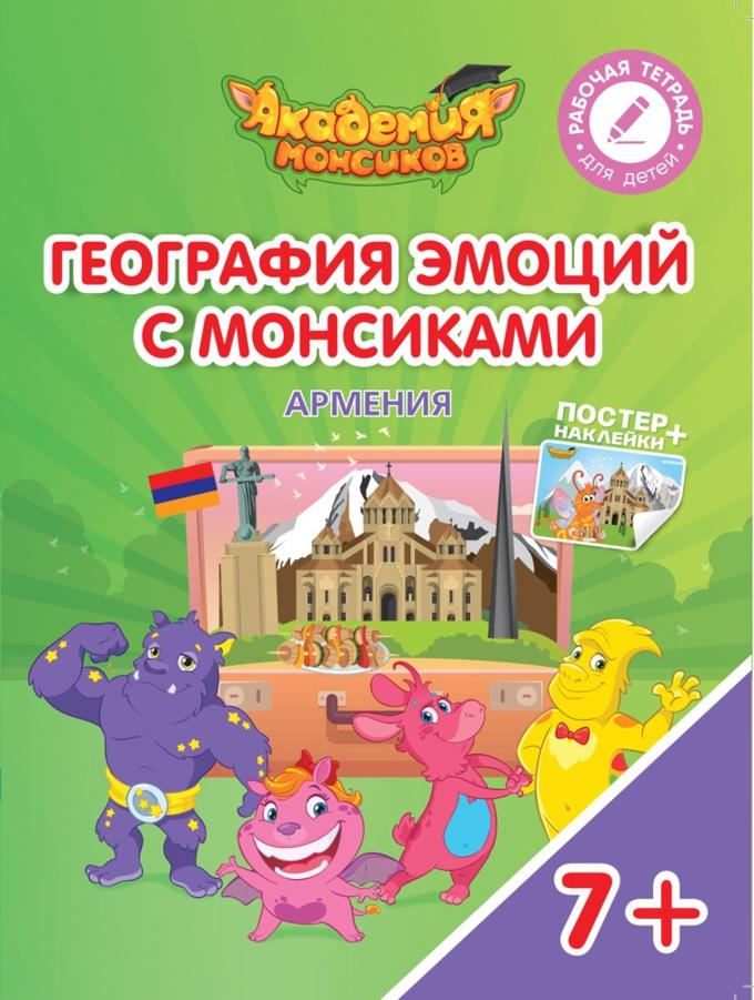 География эмоций с Монсиками. Армения: Тетрадь №4