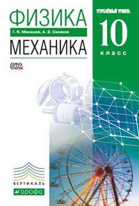 Физика. Механика. 10 кл.: Учебник: Углубленный уровень ФГОС