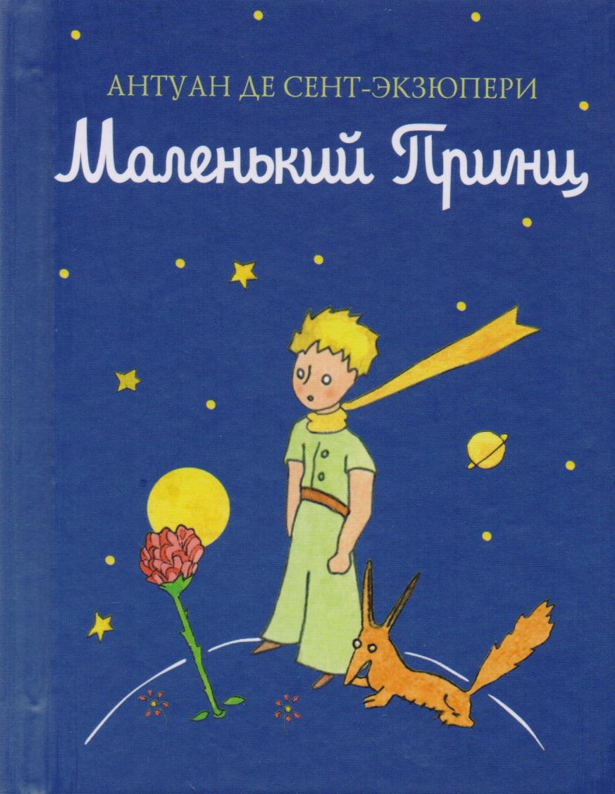 Маленький принц: рисунки автора