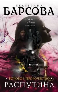 Роковое пророчество Распутина: Роман