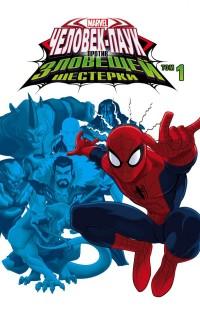 Человек-Паук против Зловещей Шестерки: Том 1