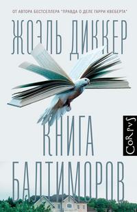 Книга Балтиморов: Роман