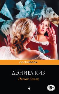 Пятая Салли: Роман