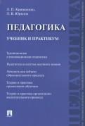 Педагогика: Учебник и практикум