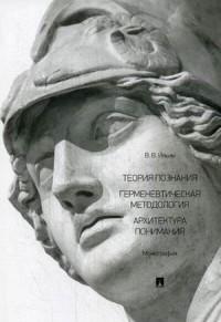 Теория познания. Герменевтическая методология. Архитектура понимания. Моног