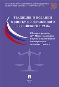 Традиции и новации в системе современного российского права. Материалы XV