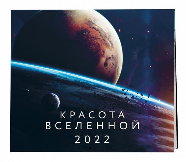 Календарь настенный 2022 Красота Вселенной