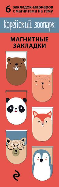 Закладка-магнит Корейский зоопарк (6 закладок полукругл.)