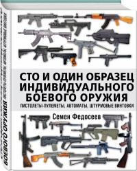 Сто и один образец индивидуального боевого оружия. Пистолеты-пулеметы, авто
