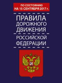 Правила дорожного движения РФ по состоянию на 15 сентября 2017 года