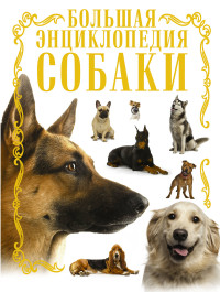 Собаки: Большая энциклопедия