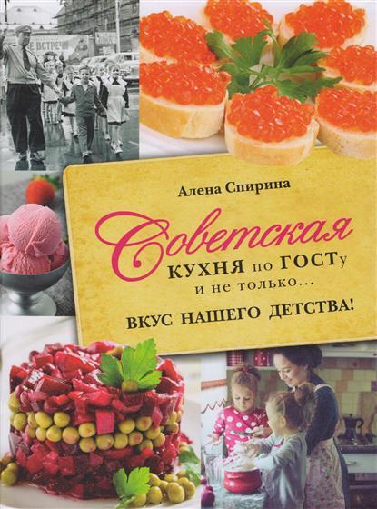 Советская кухня по ГОСТУ и не только .... вкус нашего детства