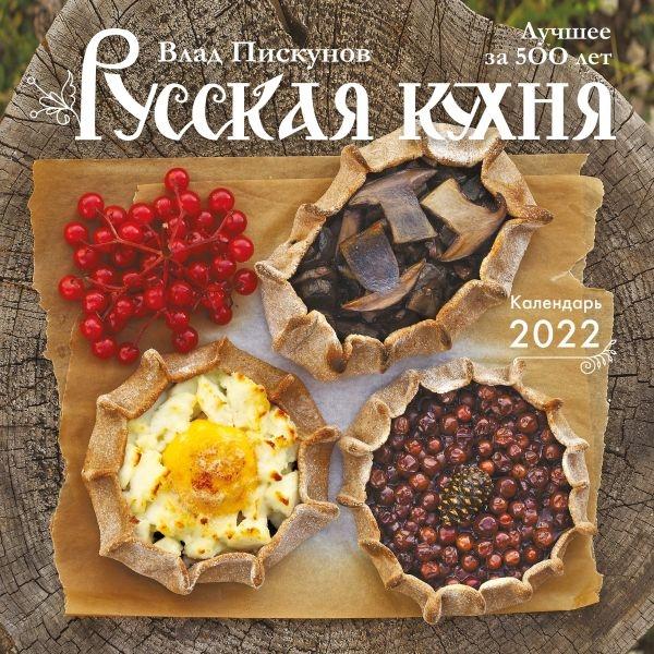 Календарь настенный 2022 Русская кухня. Лучшее за 500 лет
