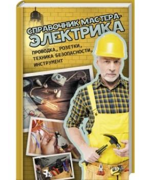 Справочник мастера-электрика. Проводка, розетки,  техника безопасности, инс