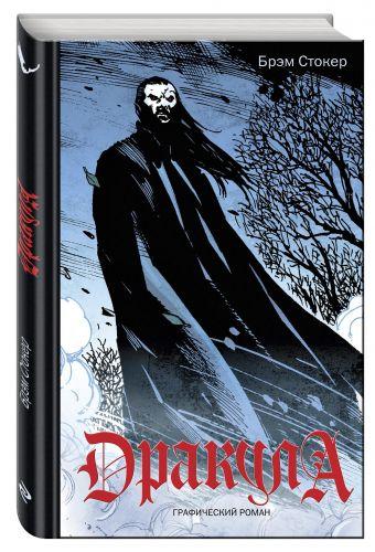 Дракула: Графический роман