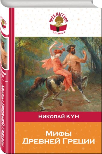 Мифы древней Греции (с иллюстрациями)