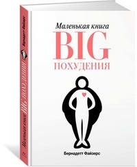 Маленькая книга BIG похудения (м/о)