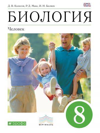 Биология. 8 кл.: Человек: Учебник ФГОС /+906970/