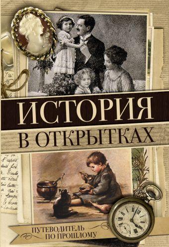 История в открытках