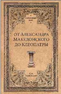 От Александра Македонского до Клеопатры. История эллинистических государ