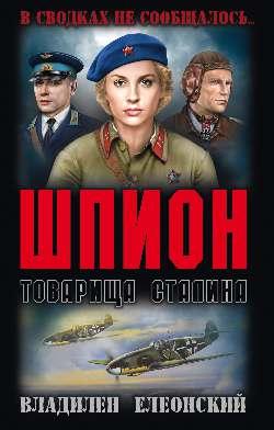 Шпион товарища Сталина